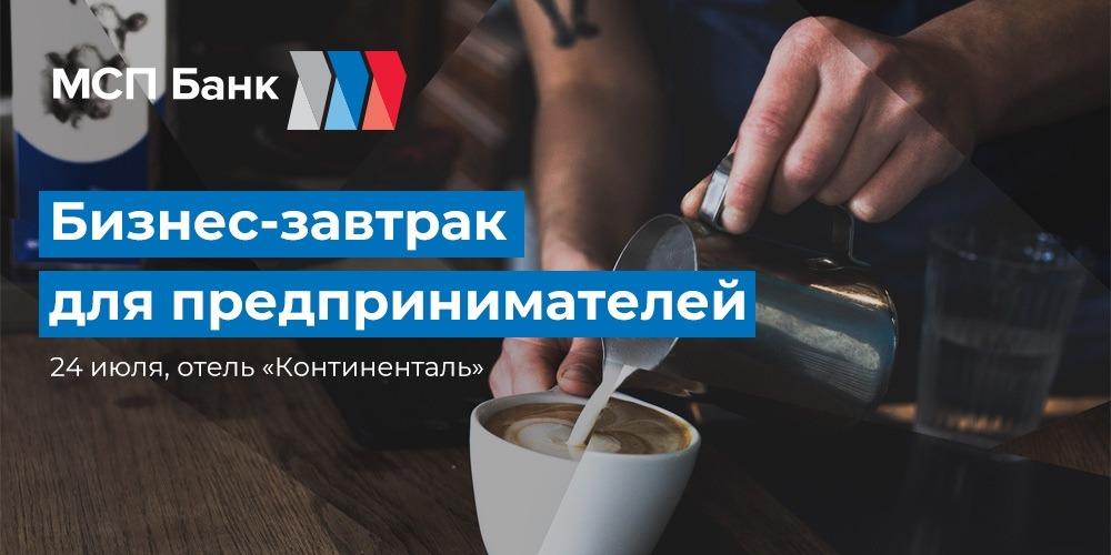 Бизнес-завтрак для предпринимателей от МСП Банк