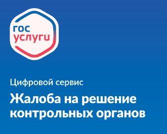 С 01.07.2021 вступает в силу Федеральный закон от 31.07.2020 №248-ФЗ «О государственном контроле (надзоре) и муниципальном контроле в Российской Федерации».